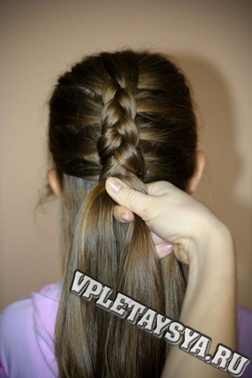 косу, заплетенную наоборот
